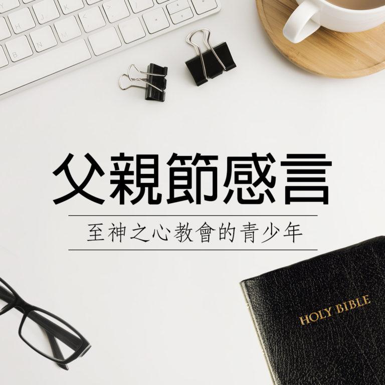 致神之心教會年輕人:父親節感言