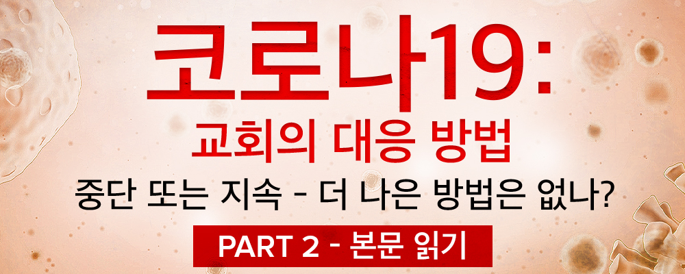Korean-Banner-Coronavirus-Article-2-Read-Now.jpg
