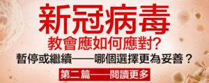 Pastor-Tan-Seow-How-Coronavirus-Series-Part-2-Mandarin-Read-More