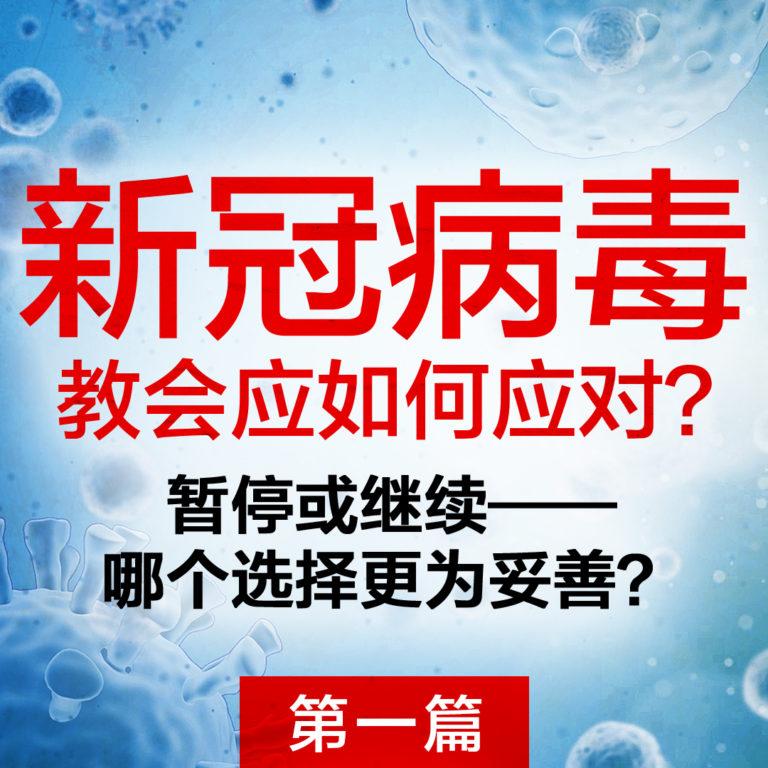 新冠病毒:教会应如何应对?