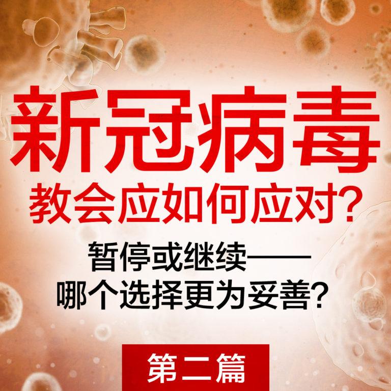 新冠病毒:教会应如何应对?(第二篇)