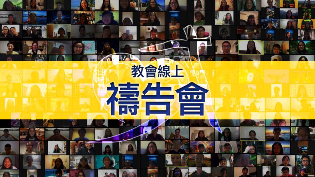 Pastor-Tan-Seow-How-Pastor-How-Heart-of-God-Church-HOGC-Lead-Through-Crisis-Churchwide-Prayer-Meeting